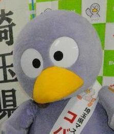 埼玉県の鳥「シラコバト」をモチーフに誕生した「コバトン」