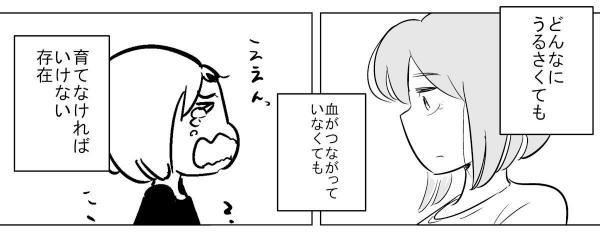 漫画「子ども」(2)