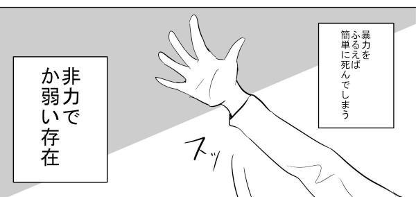 漫画「子ども」(3)