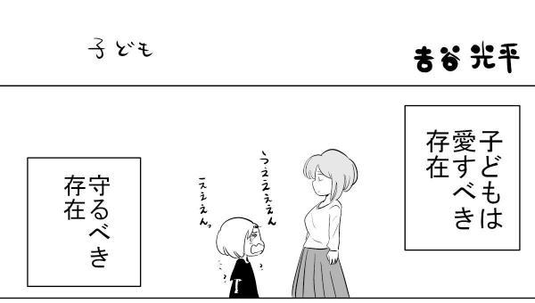漫画「子ども」(1)