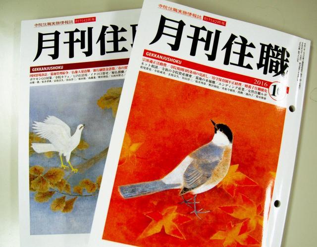 「月刊住職」9月号と10月号の表紙