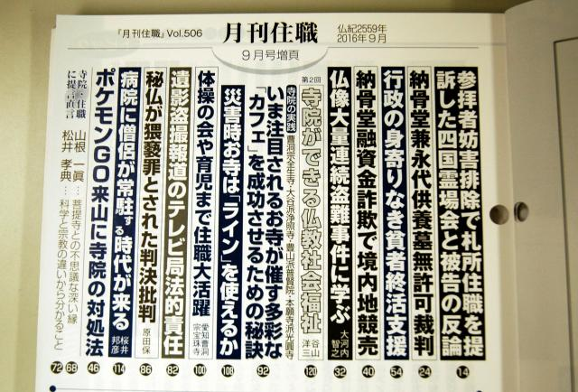 「月刊住職」9月号の目次。「ポケモンGO」やお坊さんのカフェについての記事が並んでいる