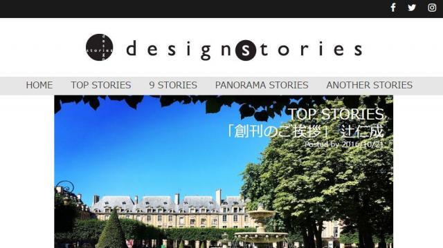 辻仁成さんが創刊したウェブマガジン「デザインストーリーズ」