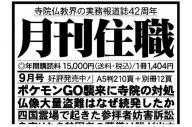 「月刊住職」の新聞広告。9月号の特集は「ポケモンGO襲来に寺院の対処」