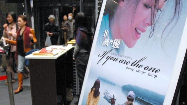 映画『非誠勿擾』。国内初上映には多くの人が訪れた=2008年3月15日、大阪市福島区