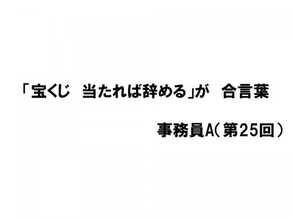 歴代1位|サラリーマン川柳|第一生命保険株式会社(http://event.dai-ichi-life.co.jp/company/senryu/archive/)