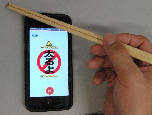 一定時間内に箸を置かないと、「太るよ」と警告するアプリ「箸置きダイエット」