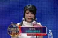 中国の人気お見合い番組「非誠勿擾」。オーストラリア版に登場した日本人女性