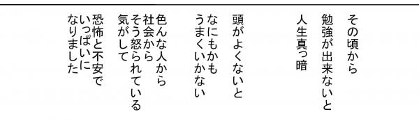 漫画「頭が良い」(4)