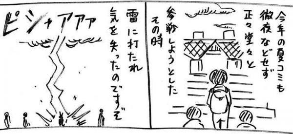 オタクが戦国時代にタイムスリップする漫画