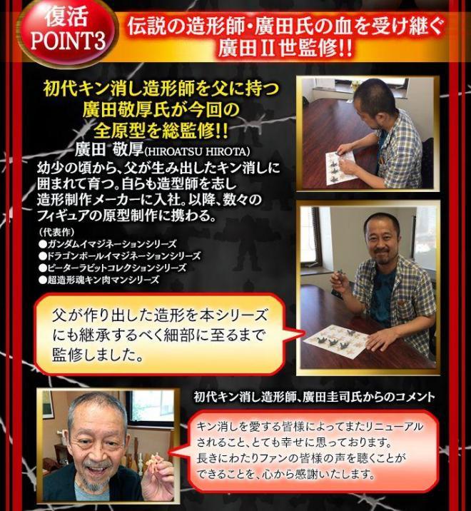 初代キン消し造形師・廣田圭司氏の息子である敬厚氏が総監修