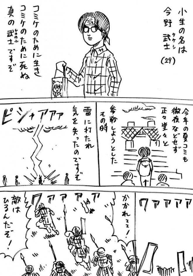 第一話の1ページ目