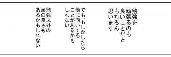 漫画「頭が良い」(7)