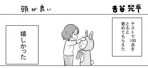 漫画「頭が良い」(1)