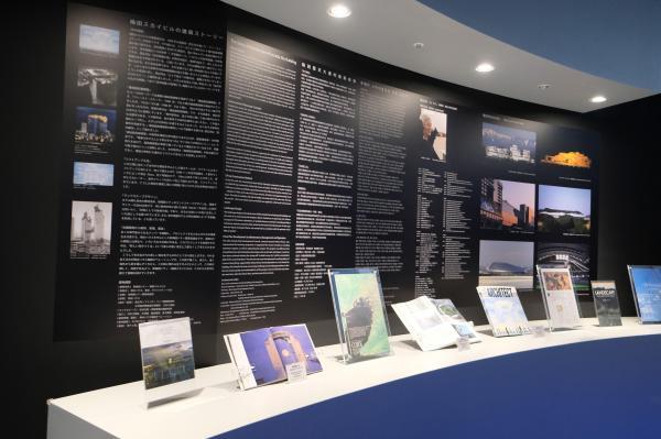 原広司氏の代表建築について資料や年表を紹介している
