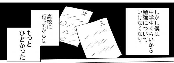 漫画「頭が良い」(2)