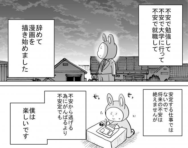 漫画「頭が良い」の一場面=作・吉谷光平さん