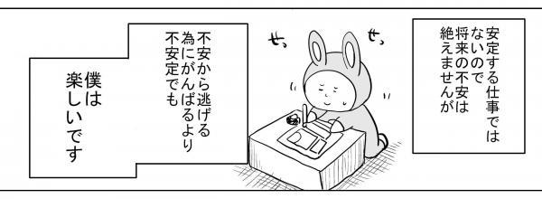 漫画「頭が良い」(6)