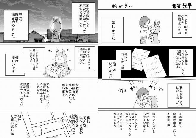 漫画「頭が良い」=作・吉谷光平さん