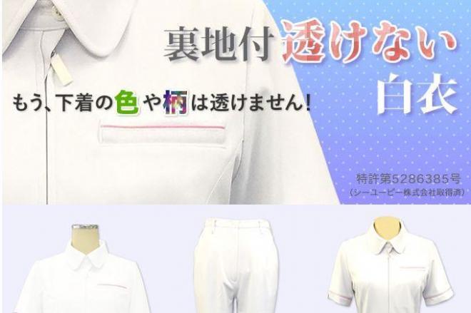 これが「透けない白衣」