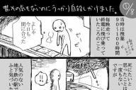 汐街コナさんがツイッターに投稿した漫画