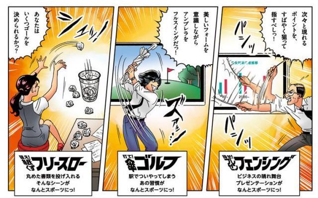 幕に描かれたイラスト=三井不動産、三井不動産ビルマネジメント、カヤック提供