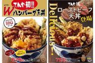 てんやの「肉天丼シリーズ」=テンコーポレーション提供