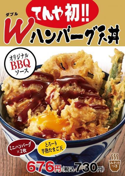Wハンバーグ天丼