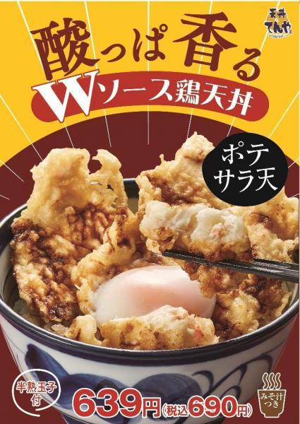ポテサラ鶏天丼=テンコーポレーション提供