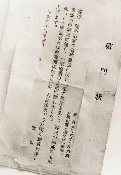 押収された暴力団の破門状=1959年10月29日