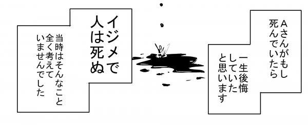 漫画「イジメ」(6)