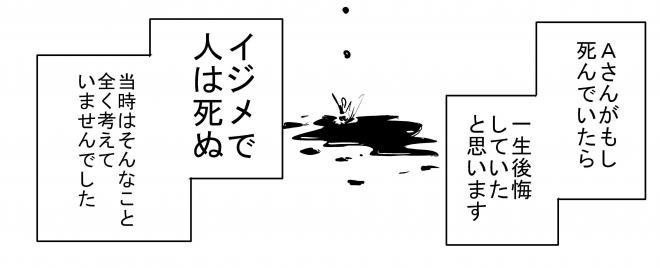 漫画「イジメ」の一場面=作・吉谷光平さん