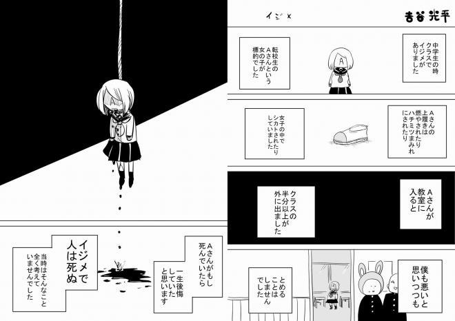 漫画「イジメ」=作・吉谷光平さん