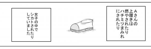 漫画「イジメ」(2)