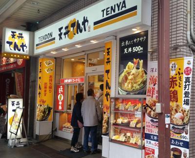 てんやの店舗=東京都台東区
