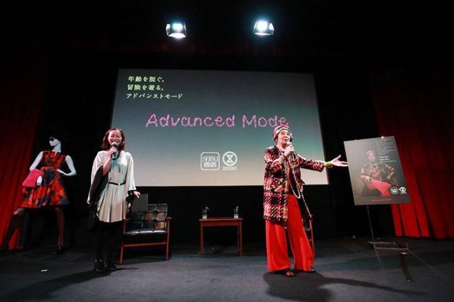 9月8日に開催された「アドバンストモード」のローンチ(立ち上げ)パーティーの様子