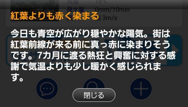 広島カープの優勝パレードを意識した粋なコメントが書かれた天気予報(スマホアプリの画面)