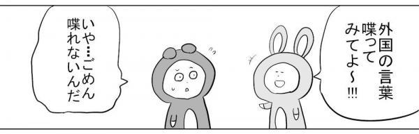 漫画「ハーフ」(2)
