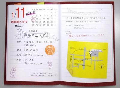 今年1月に配布した、手帳をイメージした成人式の案内状