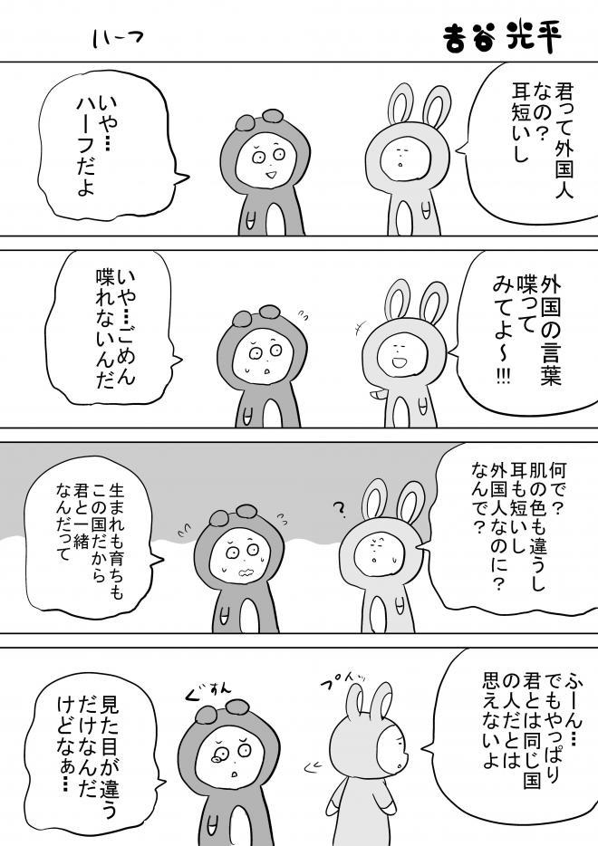 漫画「ハーフ」=作・吉谷光平さん