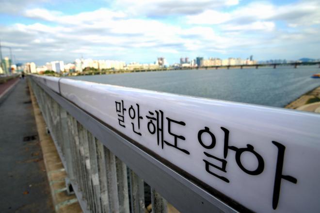 麻浦大橋の欄干には「話さなくても分かるさ」と自殺を思いとどまらせる言葉があった=ソウル