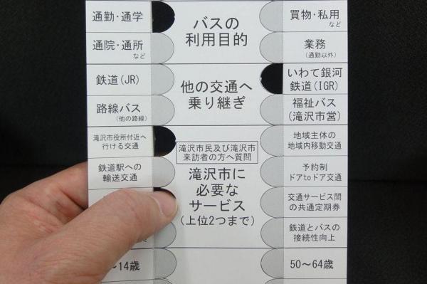 岩手県滝沢市が路線バス内で実施したアンケートの用紙。ペンで記入するのではなく、選択肢から選んでビンゴシートのように穴を開ける方式だ。