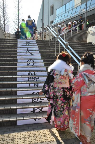 会場の階段に「大人の階段」と大きな貼り紙をしている。毎年の恒例だ=調布市提供