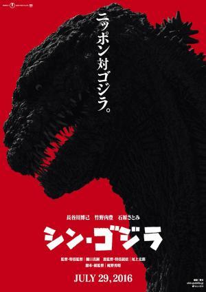 本物の「シン・ゴジラ」のポスター (C)2016 TOHO CO.,LTD.