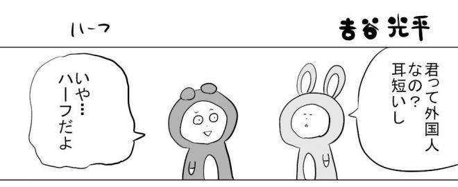漫画「ハーフ」の一場面=作・吉谷光平さん