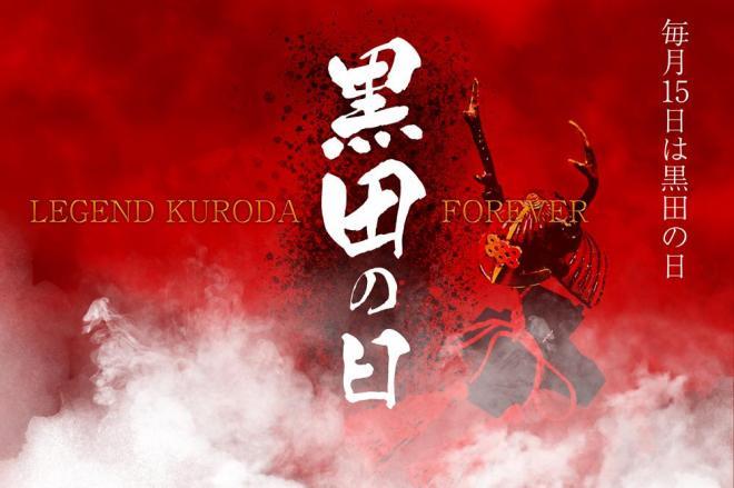 3月まで毎月15日に実施するお得な企画「黒田の日」