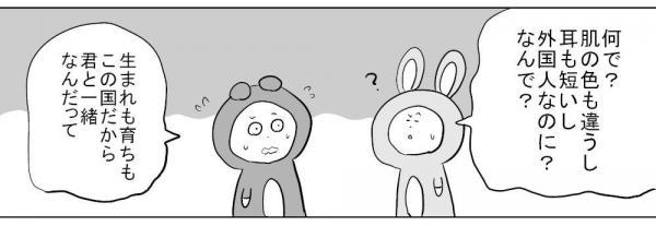 漫画「ハーフ」(3)