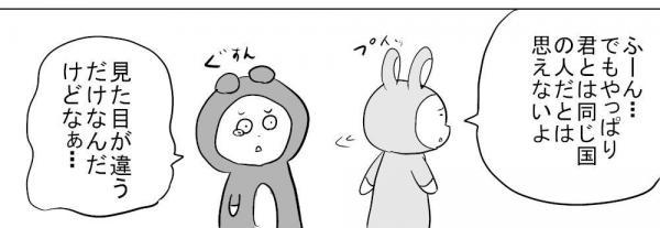 漫画「ハーフ」(4)
