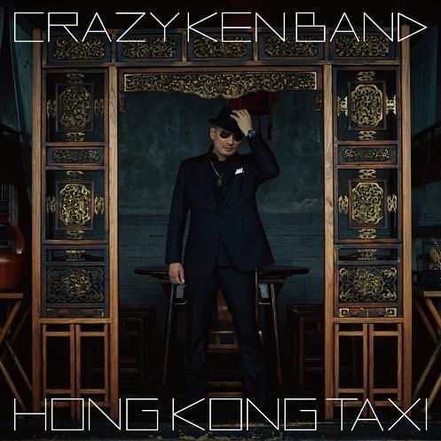 アルバム「香港的士-Hong Kong Taxi-」