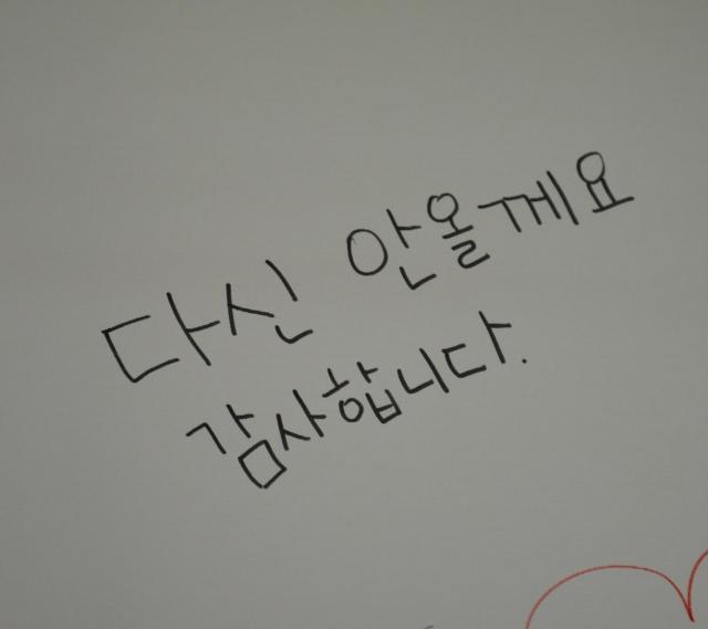 「希望の森」に書かれた寄せ書き。「二度と来ないようにします。ありがとうございます」と記されていた=ソウル、神谷毅撮影